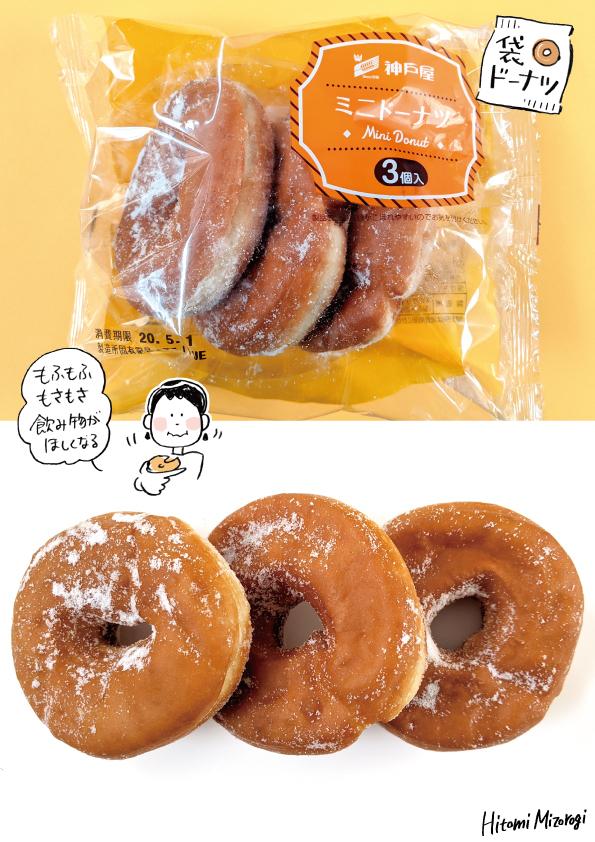 【袋ドーナツ】神戸屋「ミニドーナツ」【もさもさ】_d0272182_16555408.jpg