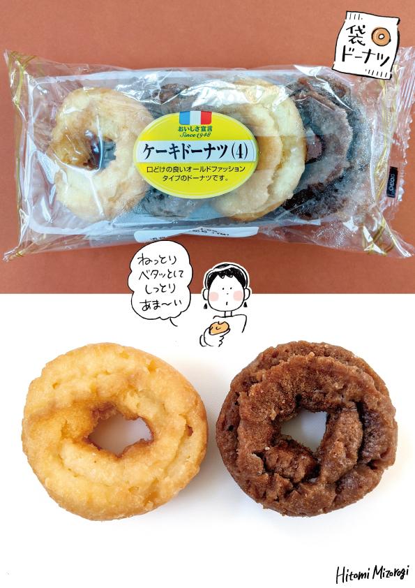 【袋ドーナツ】山崎製パン「ケーキドーナツ(4)」【ねっとり】_d0272182_16555543.jpg