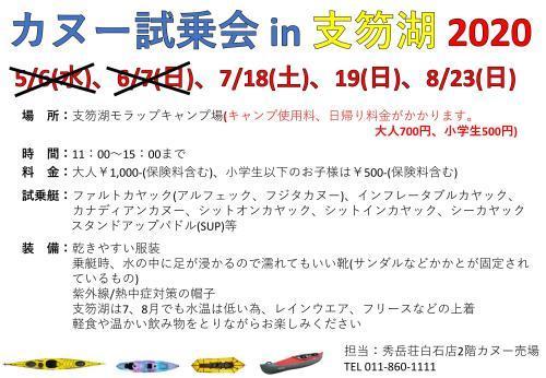 カヌー試乗会 6月7日 中止のお知らせ_d0198793_12552031.jpg