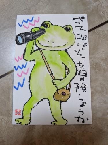 カエルの冒険_a0030594_22071778.jpg