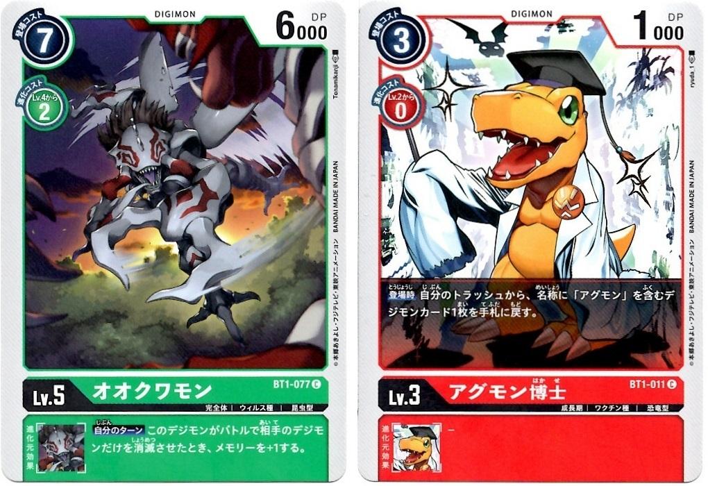 【箱開封】デジモンカードゲーム 拡張パック『NEW EVOLUTION』(後編)_f0205396_00015507.jpg