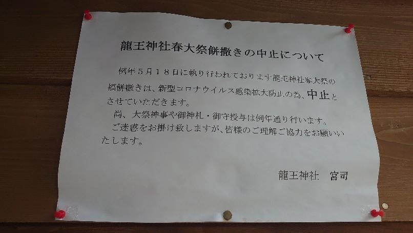 2020 龍王神社。_b0334704_14425149.jpg