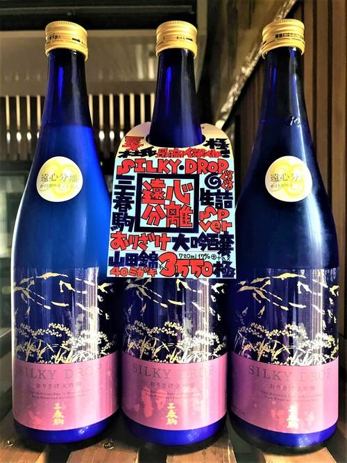 【日本酒】三春駒⭐番外編『SILKY💧DROP』遠心分離🌌おりざけ 純米吟醸生詰 限定 令和1BY🆕_e0173738_10553859.jpg