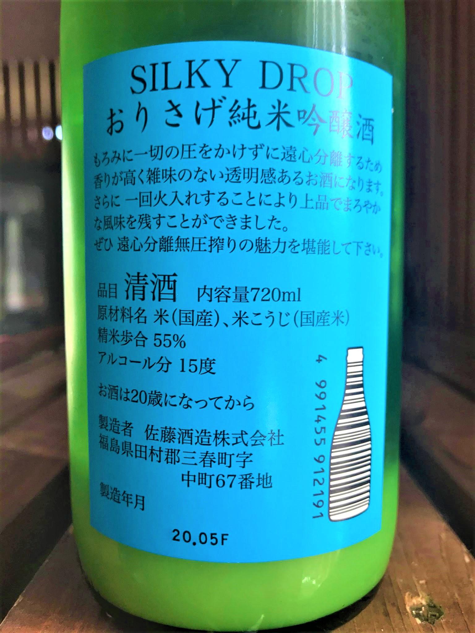 【日本酒】三春駒⭐番外編『SILKY💧DROP』遠心分離🌌おりざけ 純米吟醸生詰 限定 令和1BY🆕_e0173738_1055699.jpg
