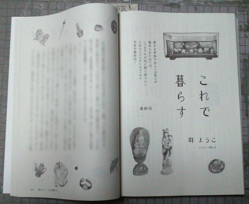 小説 野性時代「これで暮らす」挿絵 最終回_b0136144_05003020.jpg