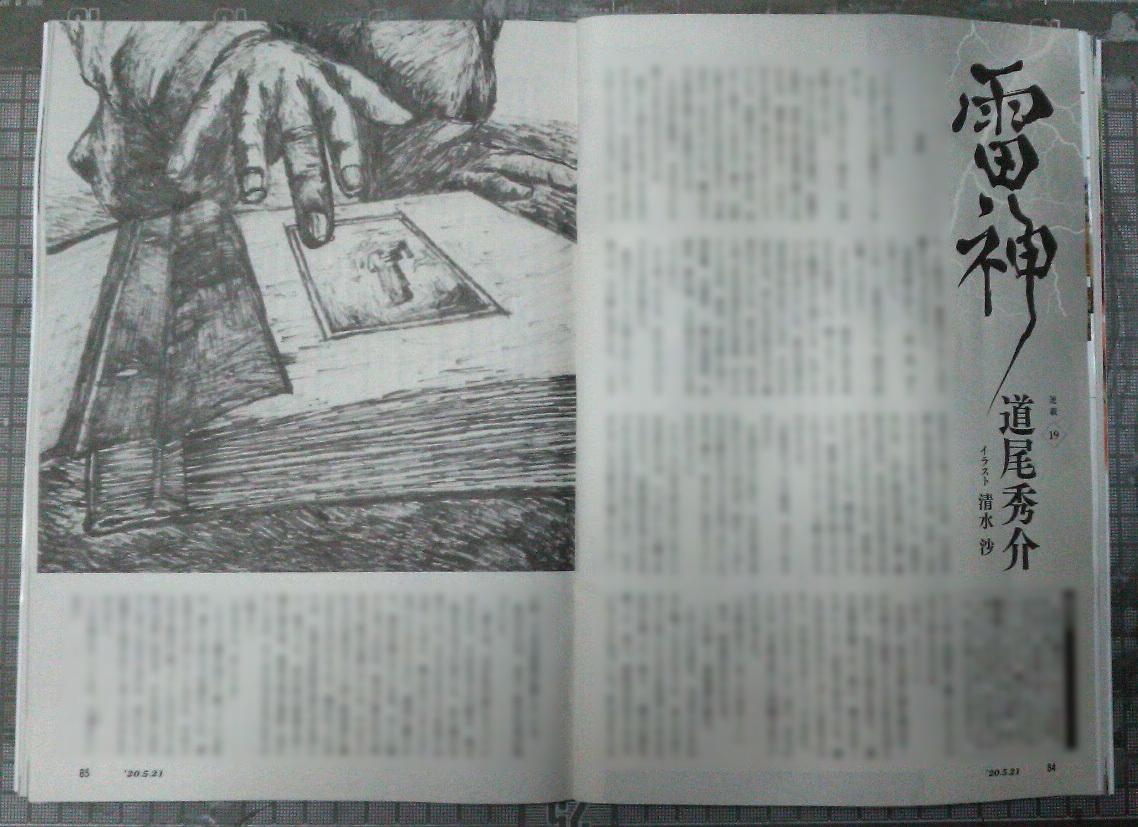 週刊新潮「雷神」挿絵 第19回_b0136144_05024962.jpg