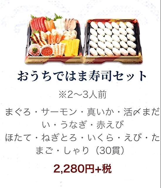 はま寿司 津乙部店_e0292546_18501327.jpg