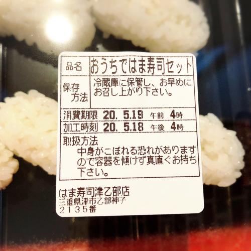 はま寿司 津乙部店_e0292546_18501995.jpg