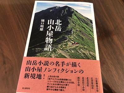 「北岳山小屋物語」_f0019247_1434555.jpg