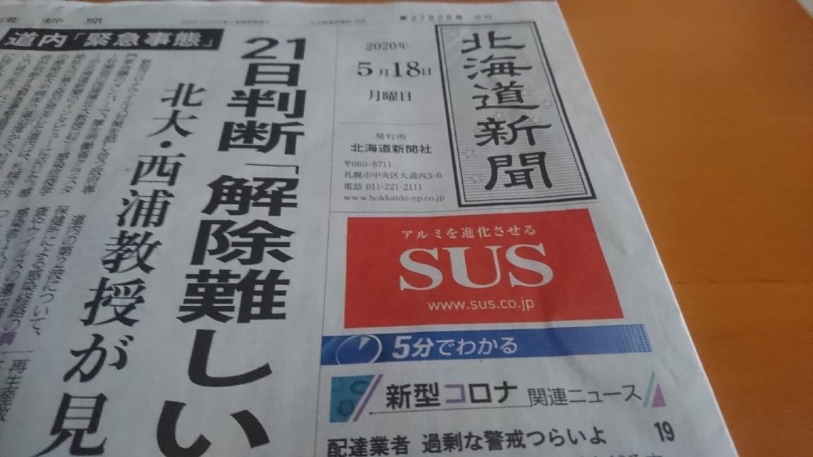2020年5月18日(月)今朝の函館の天気と気温は。災害は忘れた頃にやってくる。北海道函館津波は、青森県東方沖地震に要注意。_b0106766_07165994.jpg