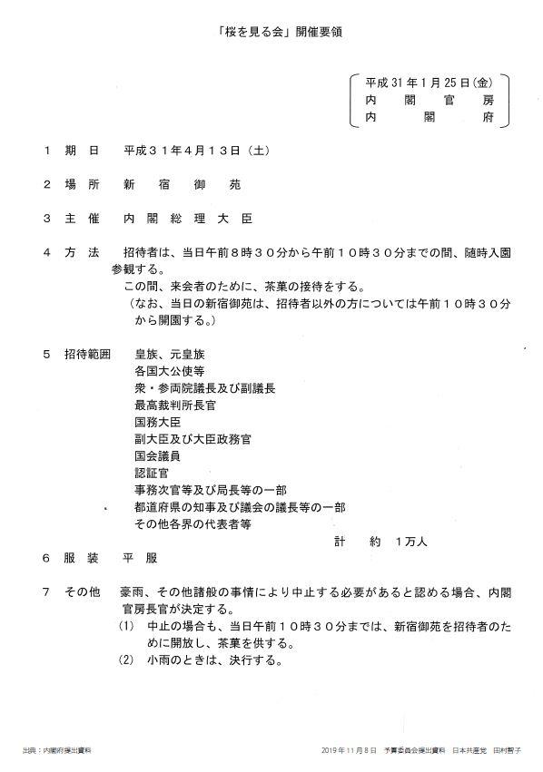 安倍総理独裁政治の終焉近し 辞任カウントダウン始まる!!_d0061579_1931983.jpg