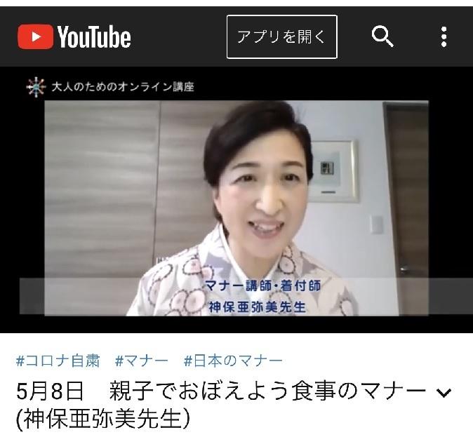 【動画】オンライン講座でマナー講師をつとめました。_b0202384_12304992.jpg