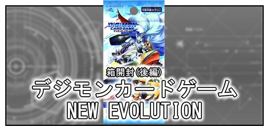 【箱開封】デジモンカードゲーム 拡張パック『NEW EVOLUTION』(後編)_f0205396_10143272.jpg