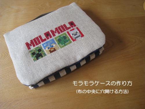 【無料型紙No,03】モラモラケースの作り方_e0285303_16161324.jpg