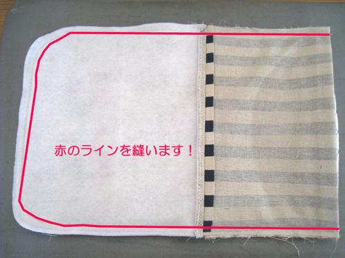 【無料型紙No,03】モラモラケースの作り方_e0285303_17271107.jpg