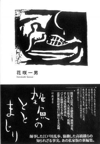 【装幀確定と刊行日変更のお知らせ】5月の新刊3 知られざる乱歩像と古書の世界『雑魚のととまじり』_d0045404_11213793.jpg