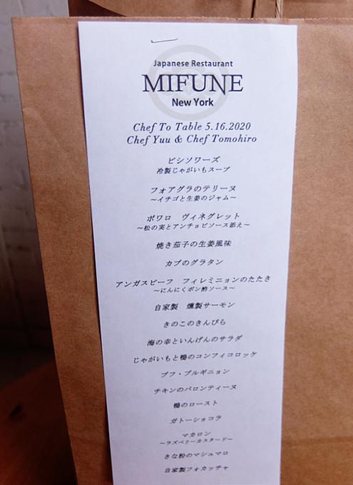 NYの和食レストラン、ミフネ(MIFUNE)初の宅配セット、特製ちらし寿司うに・まぐろ追加トッピング・バージョン_b0007805_03293148.jpg