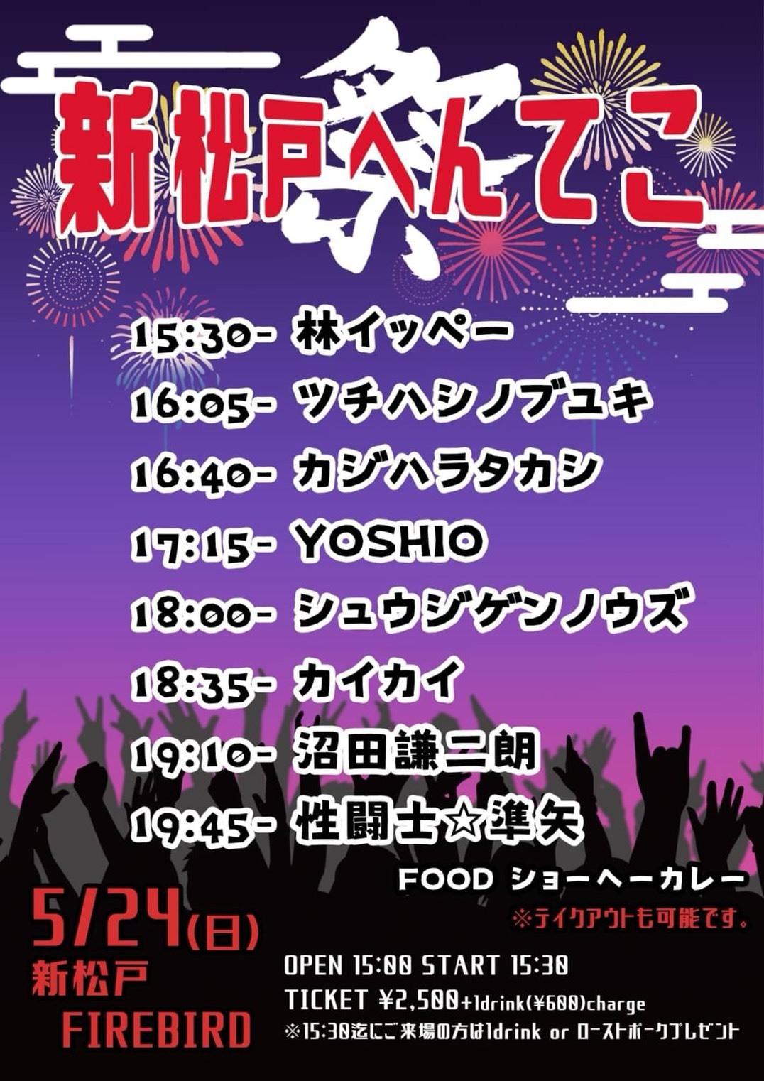 新松戸へんてこ祭_f0263613_11133026.jpg