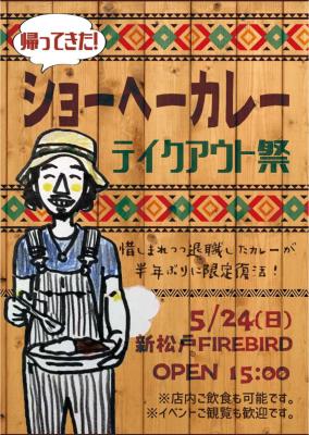 新松戸へんてこ祭_f0263613_11134626.png