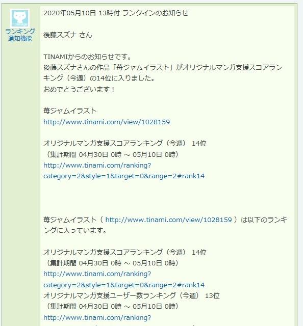 苺ジャムイラスト_a0040621_22305610.jpg