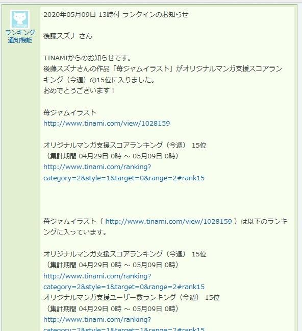 苺ジャムイラスト_a0040621_22310155.jpg