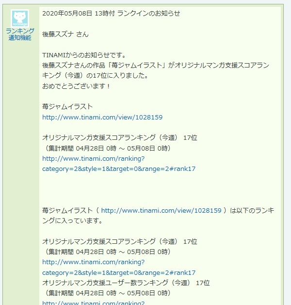 苺ジャムイラスト_a0040621_22310593.jpg