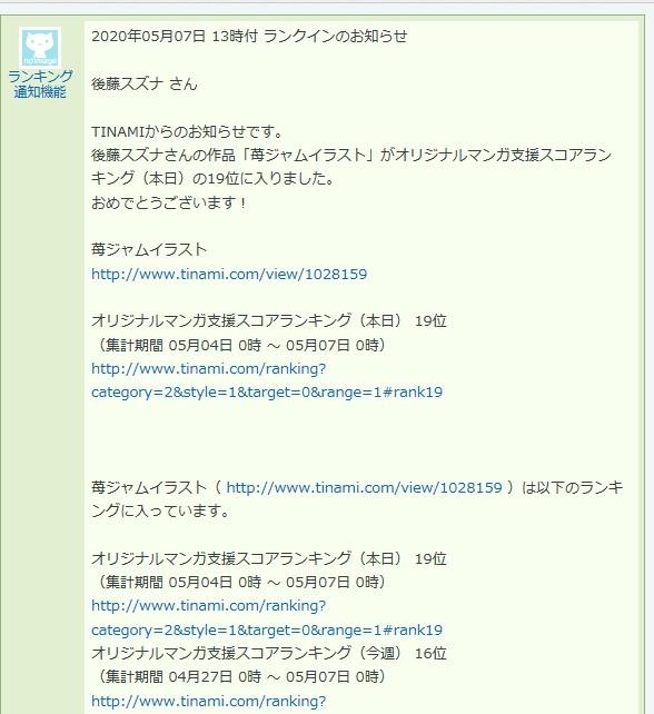 苺ジャムイラスト_a0040621_22311044.jpg