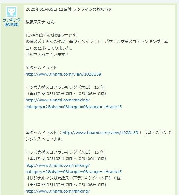 苺ジャムイラスト_a0040621_22311450.jpg