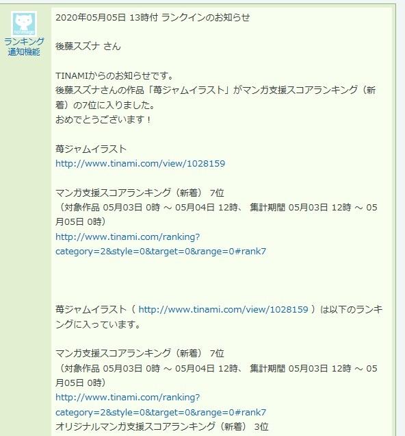 苺ジャムイラスト_a0040621_22311915.jpg