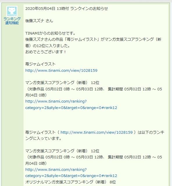 苺ジャムイラスト_a0040621_22312368.jpg