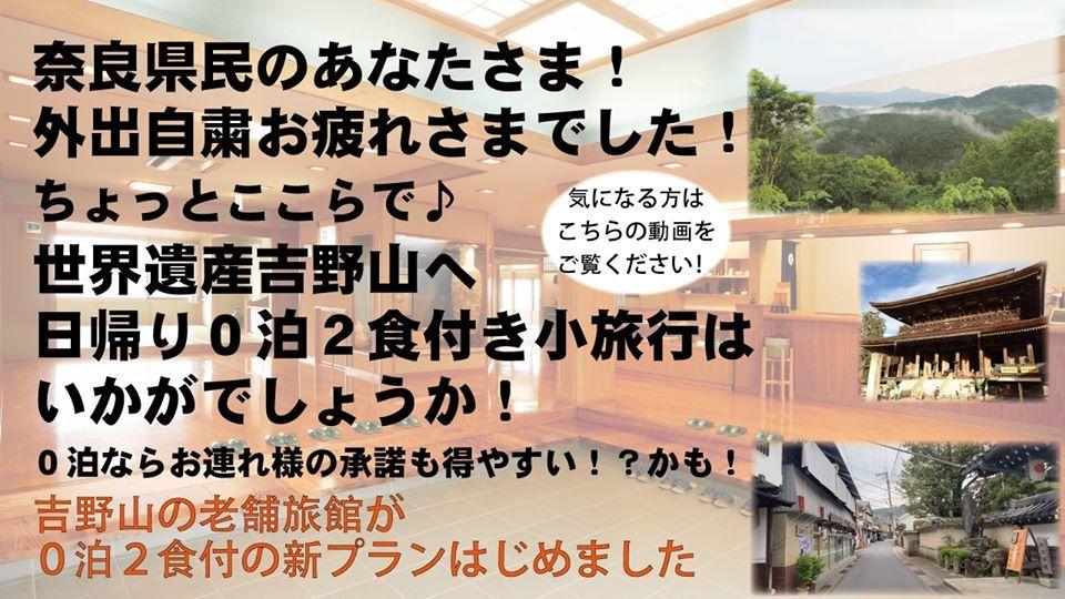 【奈良県民限定】日帰り0泊2食付プランを販売しております♪_e0154524_13494032.jpg