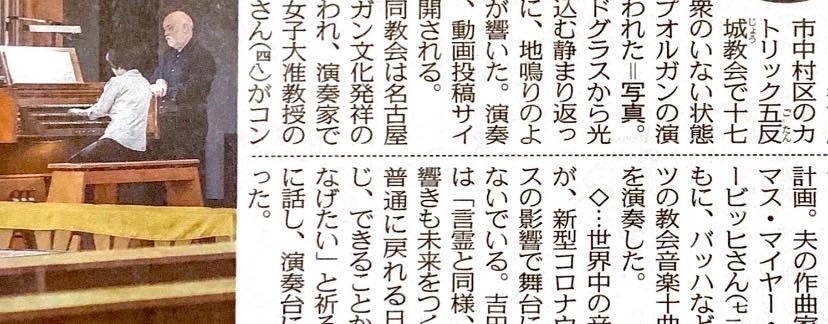 中日新聞でご紹介いただきました!_f0160325_20032864.jpg