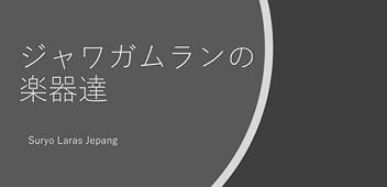 資料:ジャワガムランの楽器達@Suryo Laras Jepang_a0054926_07094374.jpg