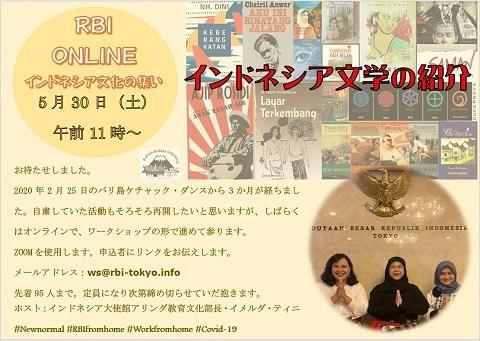 インドネシア文学の紹介@RBI ONLINE インドネシア文化の集い 5/30 11:00 - ZOOM_a0054926_14144804.jpg