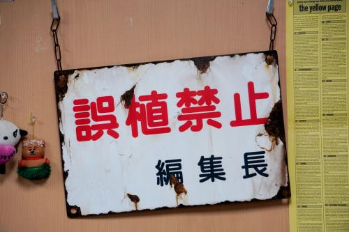 【号外】誤植禁止町オリナス_f0203027_18002159.jpg