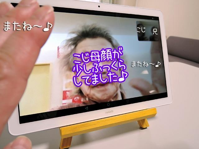 テレビ電話プロジェクト_c0062832_15103475.jpg