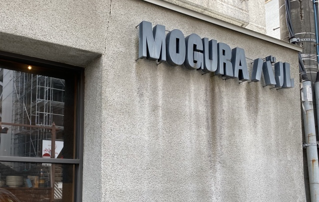 MOGURAバル(モグラバル)(金沢市大工町)_b0322744_23455115.jpeg