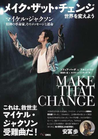 世界を変えよう メイク・ザット・チェンジ_f0134963_02070225.jpg
