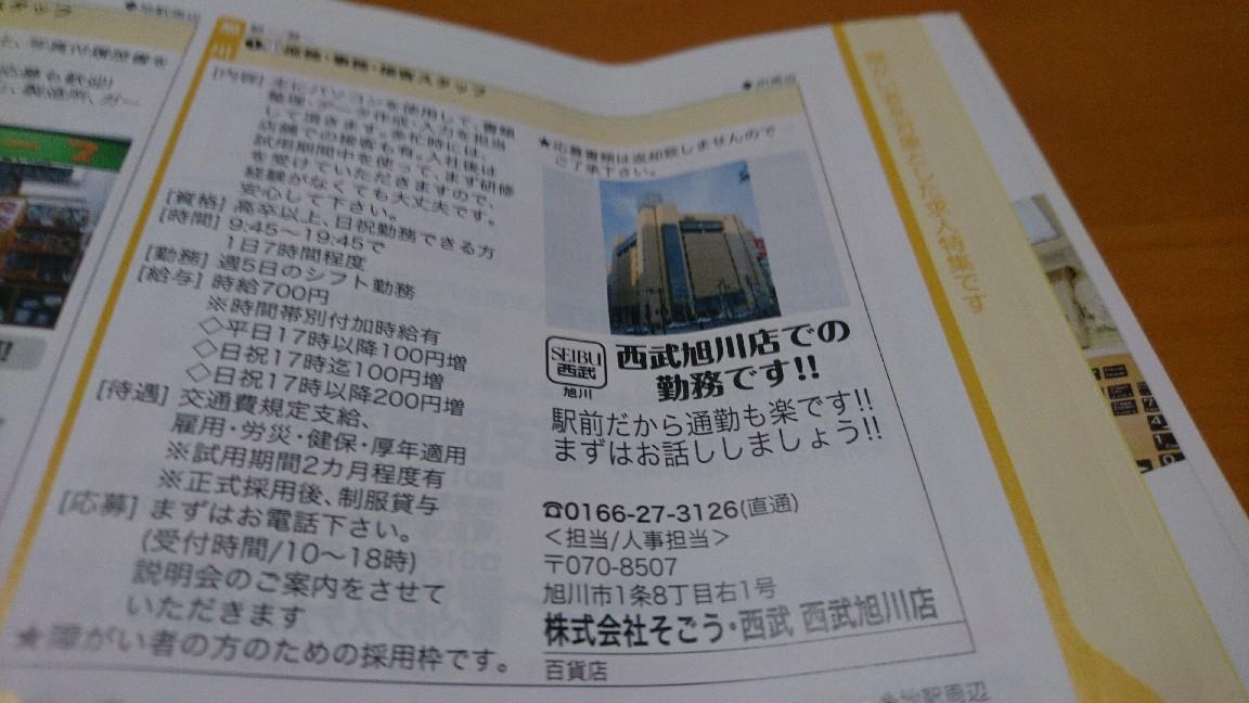 西武旭川店_b0106766_19260814.jpg