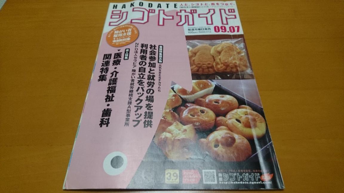 西武旭川店_b0106766_19263656.jpg