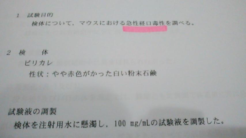エビデンス of Pirkare 補足_a0117168_16552110.jpg