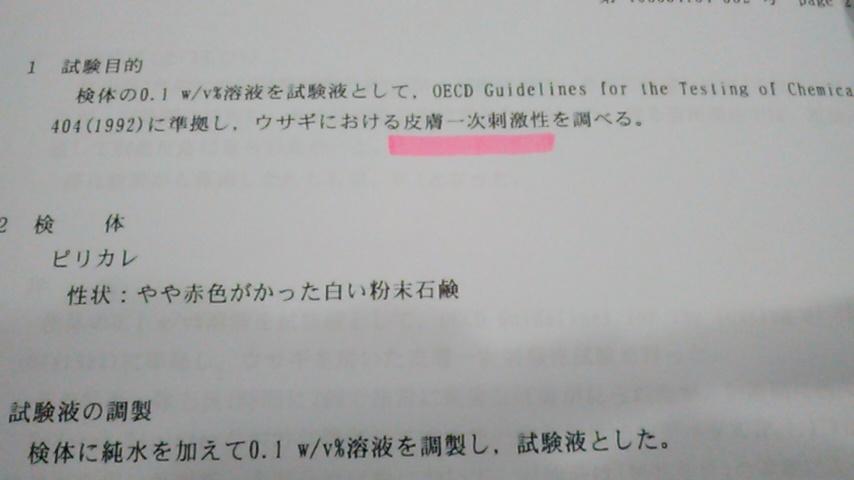 エビデンス of Pirkare 補足_a0117168_16554100.jpg