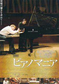 『ピアノマニア』(2009)_e0033570_21383414.jpg