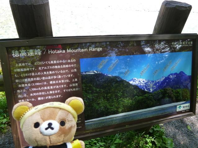 ☆リラ旅 in 上高地 vol.5☆_f0351775_19290427.jpg