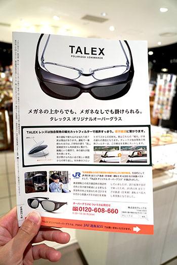 JAF Mate ジャフメイトに「TALEXタレックス」が掲載されてます!!_e0267277_14231885.jpg