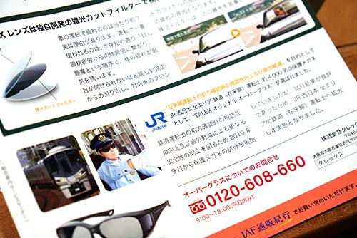 JAF Mate ジャフメイトに「TALEXタレックス」が掲載されてます!!_e0267277_14232517.jpg