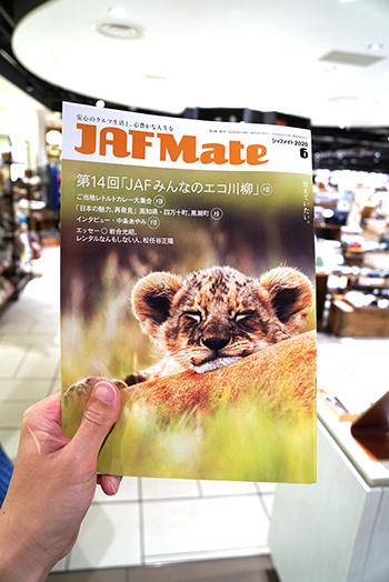 JAF Mate ジャフメイトに「TALEXタレックス」が掲載されてます!!_e0267277_14242083.jpg