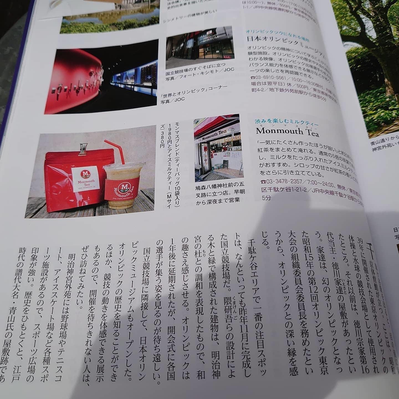 「旅の手帳にでました」_a0075684_06594216.jpg
