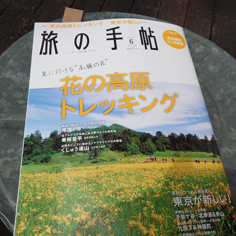 「旅の手帳にでました」_a0075684_06594227.jpg