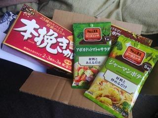 「エスビー食品  本挽きカレー 中辛/SPICE&HERBシーズニング 2種」 _f0391490_23240094.jpg